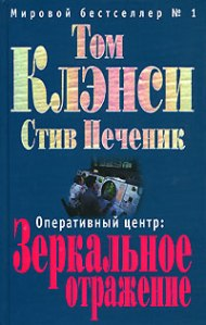 Отзыв Гиля Смолинского о книге Тома Клэнси «Оперативный центр: Зеркальное отражение»